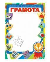 Картинка к книге Грамоты - Грамота (детская спортивная) (Ш-7304)