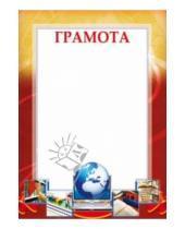 Картинка к книге Грамоты - Грамота школьная (Ш-7312)
