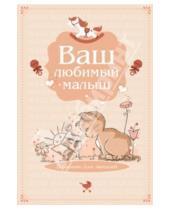 Картинка к книге Ребенок и уход за ним - Ваш любимый малыш. Блокнот для записей А5