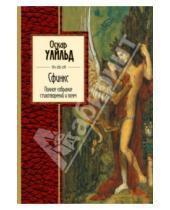 Картинка к книге Оскар Уайльд - Сфинкс. Полное собрание стихотворений и поэм