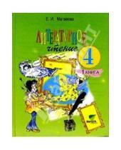 Картинка к книге Ивановна Елена Матвеева - Литературное чтение:  Учебник для 4 класса. В 2-х книгах. Книга 1