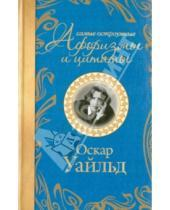 Картинка к книге Оскар Уайльд - Самые остроумные афоризмы и цитаты