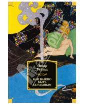 Картинка к книге Оскар Уайльд - Как важно быть серьезным