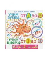 Картинка к книге Яковлевич Самуил Маршак - Учим буквы от А до Я. Учим цифры от 1 до 10