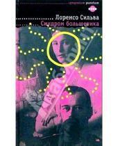 Картинка к книге Лоренсо Сильва - Синдром большевика