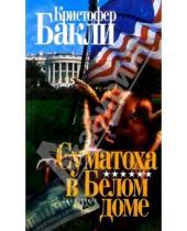 Картинка к книге Тейлор Кристофер Бакли - Суматоха в Белом доме
