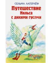 Картинка к книге Лувиса Оттилия Сельма Лагерлеф - Удивительное путешествие Нильса Хольгерсона с дикими гусями