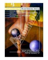 Картинка к книге Башевис Исаак Зингер - Люблинский штукарь: Повесть