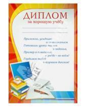 """Картинка к книге Грамоты - Диплом """"За хорошую учебу"""" (Ш-007480)"""