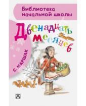 Картинка к книге Яковлевич Самуил Маршак - Двенадцать месяцев
