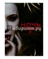 Картинка к книге Эдуардо Родригез - Ночь страха 2. Свежая кровь (DVD)