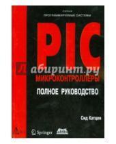 Картинка к книге Сид Катцен - PIC-микроконтроллеры. Полное руководство