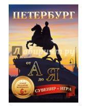 Картинка к книге Вы и ваш ребенок - Петербург от А до Я.  Сувенир + игра