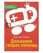 Картинка к книге Янко Риббек фон - Домашняя скорая помощь. Справочник для родителей