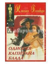 Картинка к книге Майкл Кертис - Одиссея Капитана Блада (DVD)