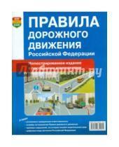 Картинка к книге Правила дорожного движения - Правила дорожного движения Российской Федерации. Официальный текст с цветными иллюстрациями