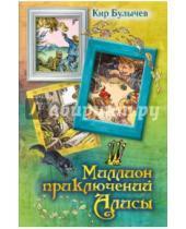 Картинка к книге Кир Булычев - Миллион приключений Алисы