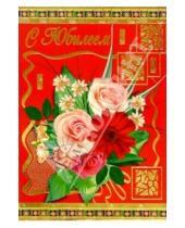 Картинка к книге Стезя - 3КФ-030/С Юбилеем/открытка двойная