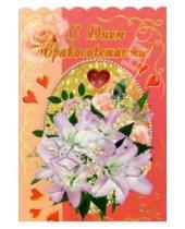 Картинка к книге Стезя - 3КФ-031/С Днем бракосочетания/открытка-вырубка двойная