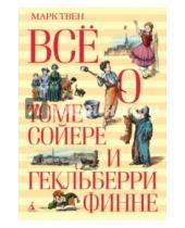 Картинка к книге Марк Твен - Всё о Томе Сойере и Гекльберри Финне