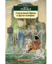 Картинка к книге Оскар Уайльд - Счастливый Принц и другие истории