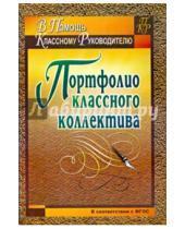 Картинка к книге Владимировна Татьяна Плахова - Портфолио классного коллектива