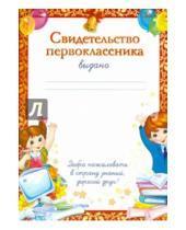 Картинка к книге Грамоты - Свидетельство первоклассника (Ш-7704)