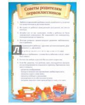 Картинка к книге Грамоты - Советы родителям первоклассников (Ш-7712)