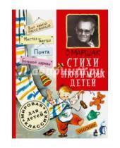 Картинка к книге Яковлевич Самуил Маршак - Стихи для любимых детей