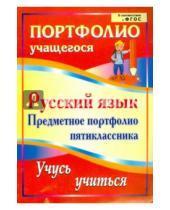 Картинка к книге Алексеевна Кристина Ермолаева - Русский язык. Предметное портфолио пятиклассника. Учусь учиться. ФГОС