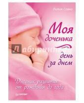 Картинка к книге Мефодьевна Лилия Савко - Моя доченька. Дневник развития от рождения до года, А5