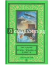 Картинка к книге Кир Булычев - Нужна свободная планета
