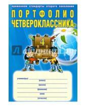 Картинка к книге Сергеевна Марина Умнова А., Е. Андреева - Портфолио четвероклассника + цветная папка