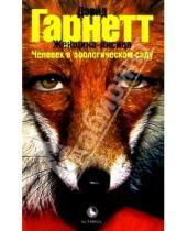 Картинка к книге Дэвид Гарнетт - Женщина-лисица; Человек в зоологическом саду: Повести