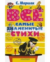 Картинка к книге Яковлевич Самуил Маршак - Все самые знаменитые стихи