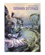 Картинка к книге Кир Булычев - Пленники астероида
