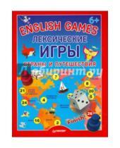 Картинка к книге Вы и ваш ребенок - English Games. Лексические игры. Страны и путешествия