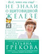 Картинка к книге Надежда Мещерякова Татьяна, Грекова - Все, что вы еще не знали о щитовидной железе