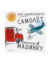 Картинка к книге Вы и ваш ребенок - Как нарисовать самолет и пожарную машинку