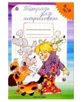 Картинка к книге Юлия Захарова - Тетрадь для штриховки (5-6 лет)