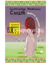 Картинка к книге Александр Макколл-Смит - Мораль красивых девушек