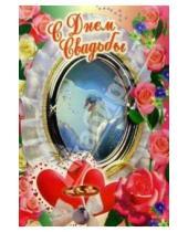 Картинка к книге Стезя - 3П-002/День свадьбы/открытка-вырубка складная