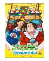 Картинка к книге Христиан Ганс Андерсен - Принцесса на горошине. Русалочка