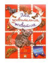 Картинка к книге Книжки с наклейками/познавательные - Эти удивительные животные (красная)