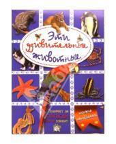 Картинка к книге Книжки с наклейками/познавательные - Эти удивительные животные (синяя)
