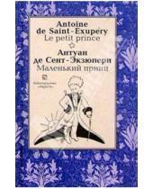 Картинка к книге де Антуан Сент-Экзюпери - Маленький принц (Le petit prince). На французском и русском языке