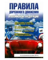 Картинка к книге Викторович Виктор Маслов - Правила дорожного движения Российской Федерации. По состоянию на июнь 2014 года