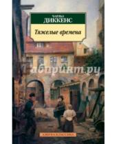 Картинка к книге Чарльз Диккенс - Тяжелые времена