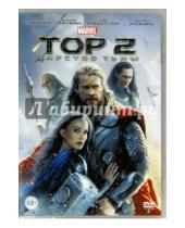 Картинка к книге Алан Тейлор - Тор 2: Царство тьмы (DVD)