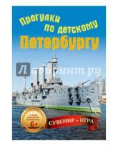 Картинка к книге Вы и ваш ребенок - Прогулки по детскому Петербургу (29 карточек)